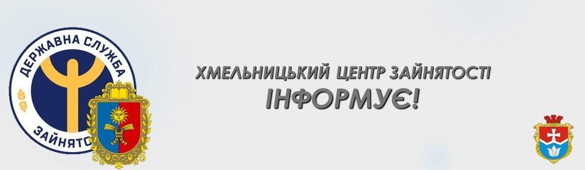 Послугами Хмельницької обласної служби зайнятості скористалися 55,1 тис. громадян