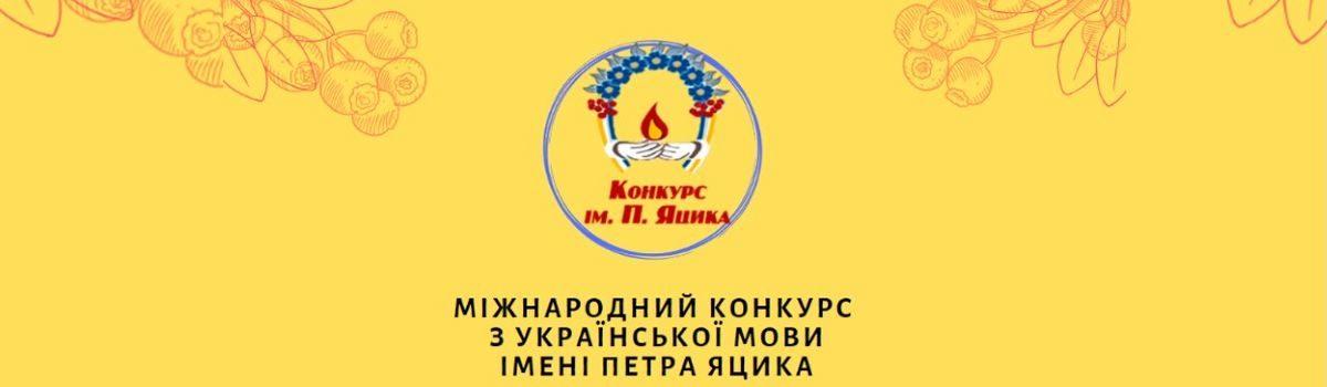 ХХІ Міжнародний конкурс з української мови імені Петра Яцика