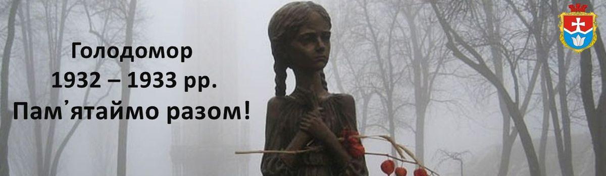 28 листопада – День вшанування пам'яті жертв Голодомору