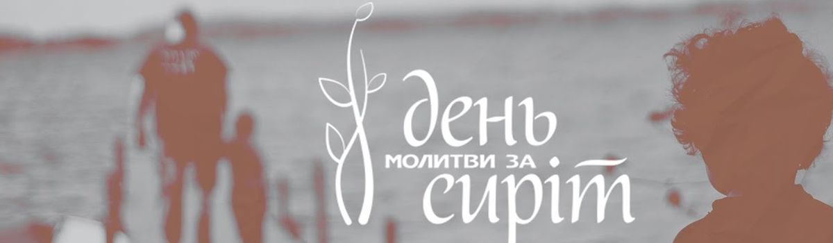 8 листопада – всеукраїнський день молитви за дітей – сиріт