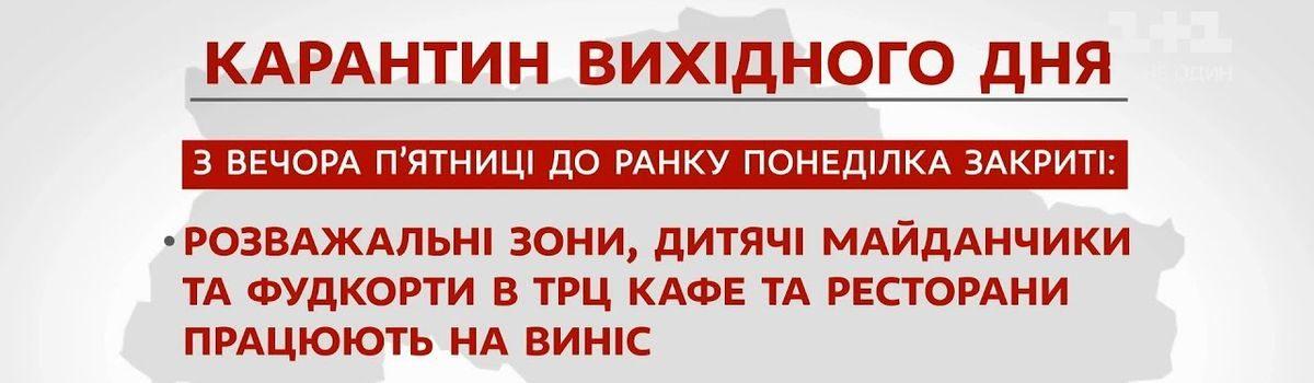"""Максим Степанов роз'яснив, як діятиме карантин """"вихідного дня"""", ініційований МОЗ"""