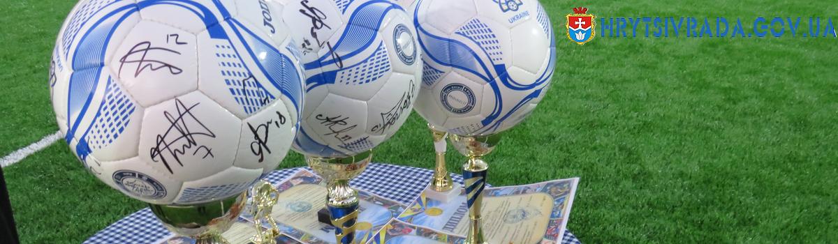 Перший в історії Грицівської ОТГ турнір з міні – футболу на новенькому стадіоні європейського зразка
