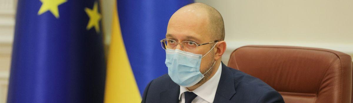 Уряд запровадив посилений карантин з 8 до 24 січня