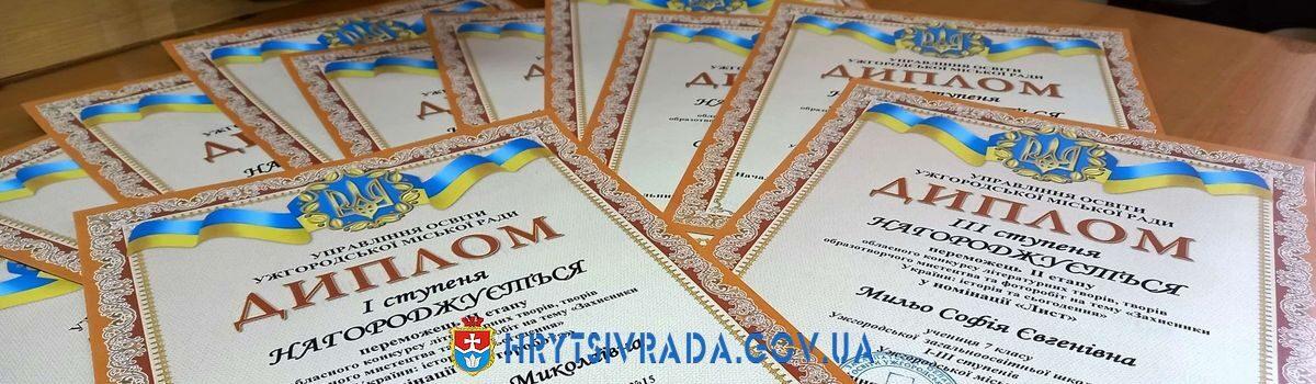 І етап Всеукраїнського конкурсу науково-дослідницьких робіт учнів-членів Малої академії наук