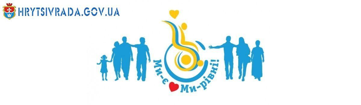 3 грудня в Україні відзначається Міжнародний день людей з обмеженими можливостями