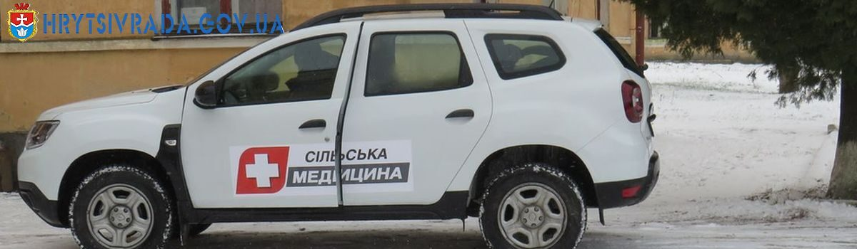 Грицівська амбулаторія поповнилася новим авто Renault DUSTER