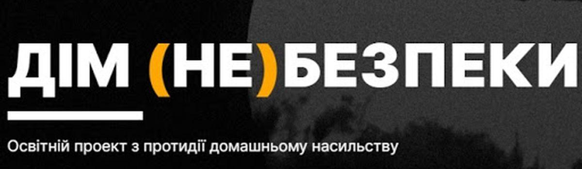 Онлайн-курс із протидії домашньому насильству «ДІМ (НЕ)БЕЗПЕКИ»
