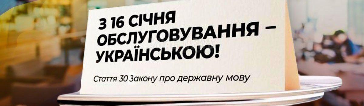З 16 січня сфера обслуговування повинна перейти на українську мову