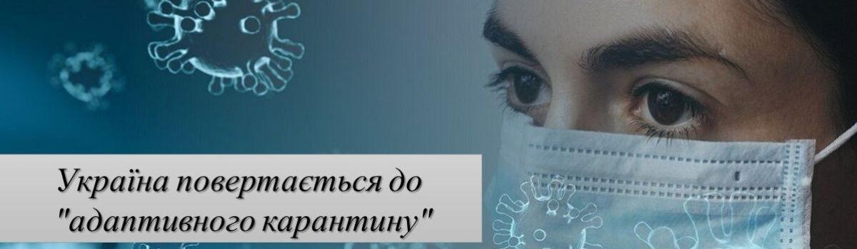 """З 24 лютого на території України встановлюється """"жовтий"""" рівень епідемічної небезпеки"""