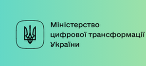 Міністерство та Комітет цифрової трансформації України