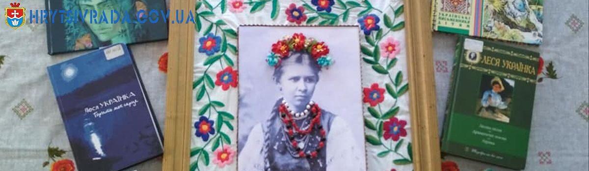 Грицівська селищна бібліотека та її філії провели заходи до 150-річчя від дня народження письменниці Лесі Українки