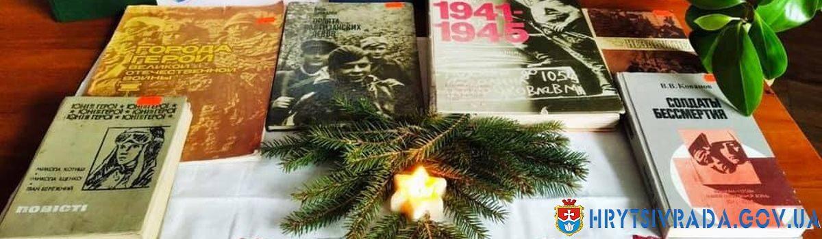 Проведено години пам'яті у бібліотеках Грицівської територіальної громади