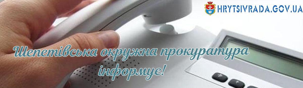Інформація про порядок функціонування телефону «гарячої лінії», та електронні поштові адреси в Шепетівській окружній прокуратурі