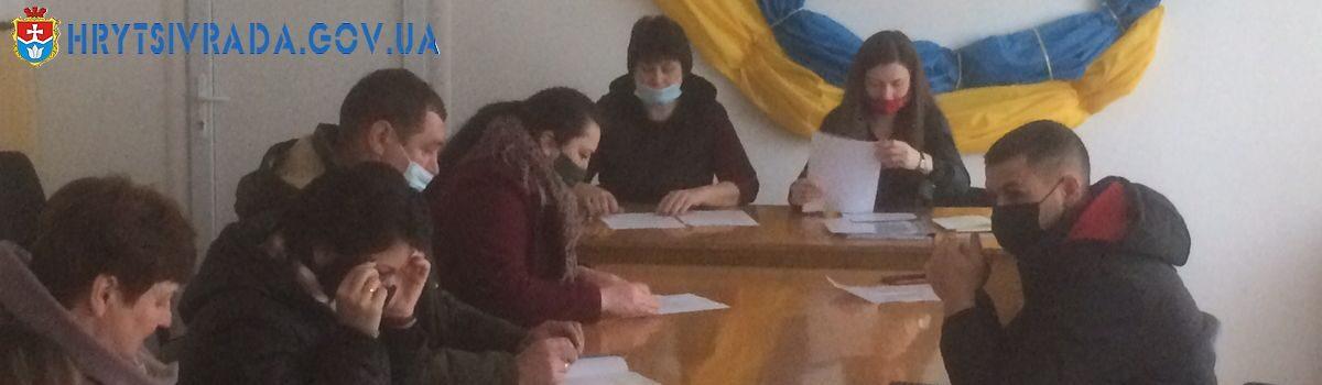 Засідання опікунської ради при виконавчому комітеті Грицівської селищної ради