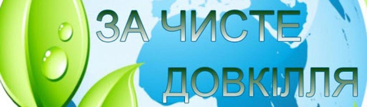Стартувала акція «За чисте довкілля»