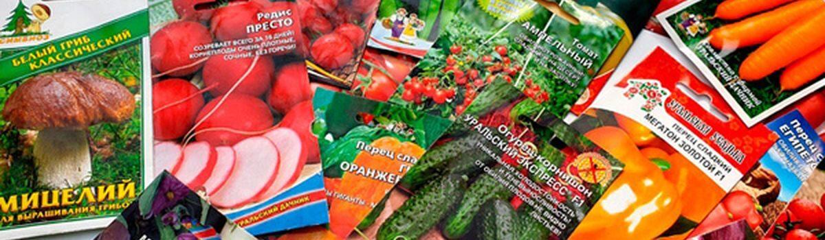 Купуючи насіння та садивний матеріал остерігайтесь підробки