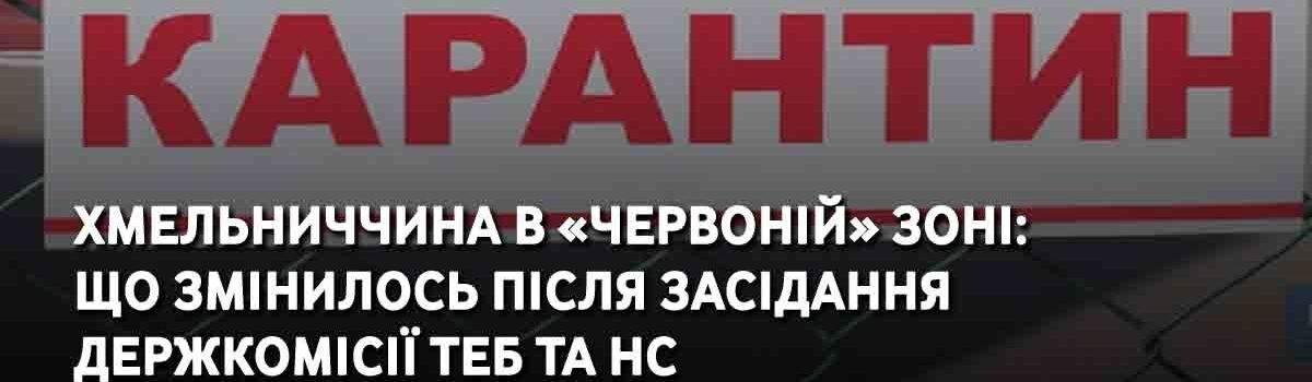 """З 9 квітня Хмельниччина – в """"червоній"""" зоні карантинних обмежень"""