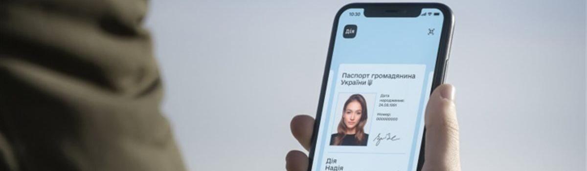 Паспорт у смартфоні: як скористатися цифровими документами у службі зайнятості