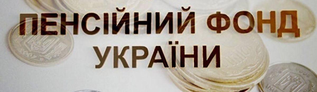 Як переконатися, що роботодавець сплачує за вас страхові внески до пенсійного фонду України
