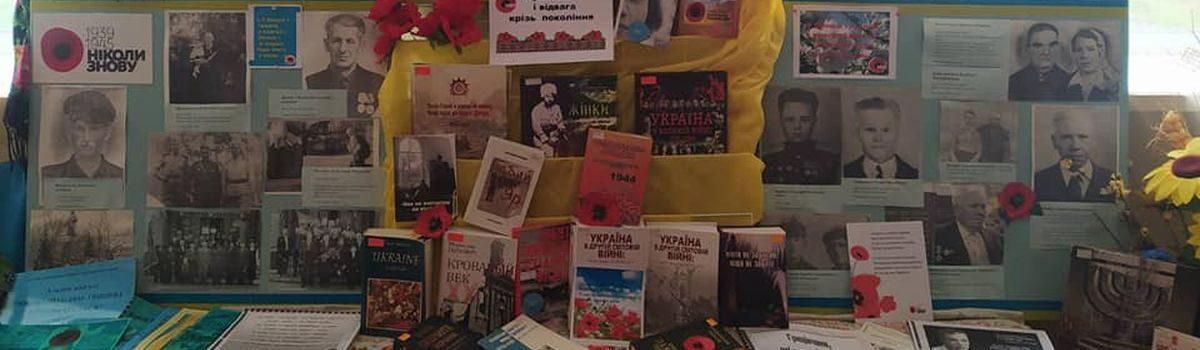 В Грицівській селищній бібліотеці та сільських філіях відбулися заходи з нагоди Дня пам`яті та примирення та Дня Перемоги
