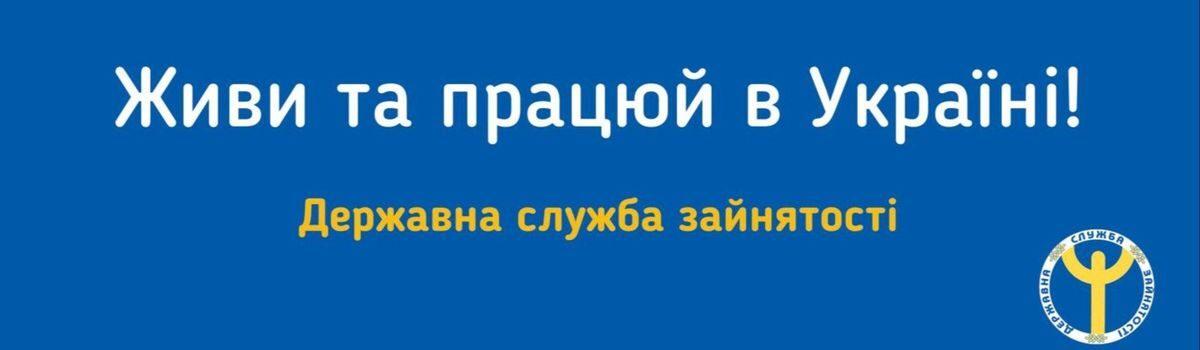 Ринок праці Хмельниччини у січні – квітні 2021 року