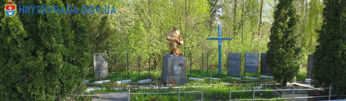 В Грицівській ТГ проведено заходи по відзначенню Дня пам'яті та примирення та Дня Перемоги