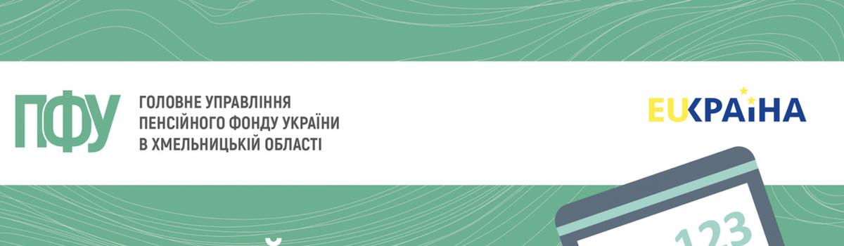 ГУ Пенсійного фонду у Хмельницькій області інформує