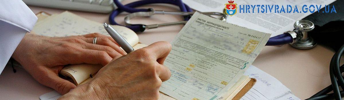 Ріст видатків на оплату лікарняних по Шепетівському відділенню Фонду соціального страхування