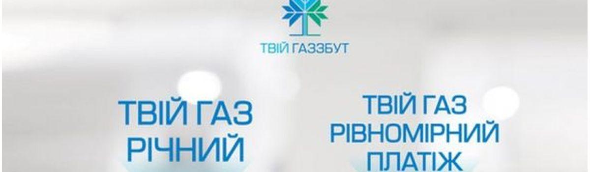 7,99 грн за кубометр: Тариф «Твій газ Рівномірний платіж» у липні не здорожчає