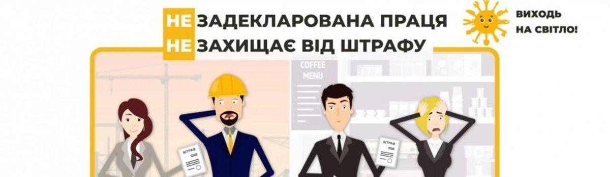 Не декларуєте працівників – сплатіть штраф!