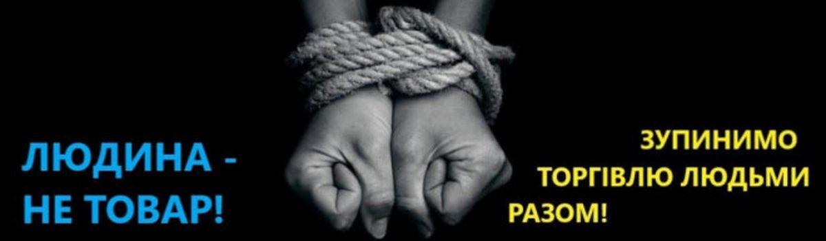 30 липня у світі відзначають Всесвітній день протидії торгівлі  людьми