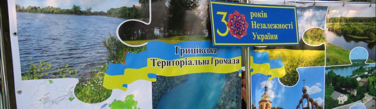 Святкові урочистості з нагоди 30-ї річниці Незалежності України