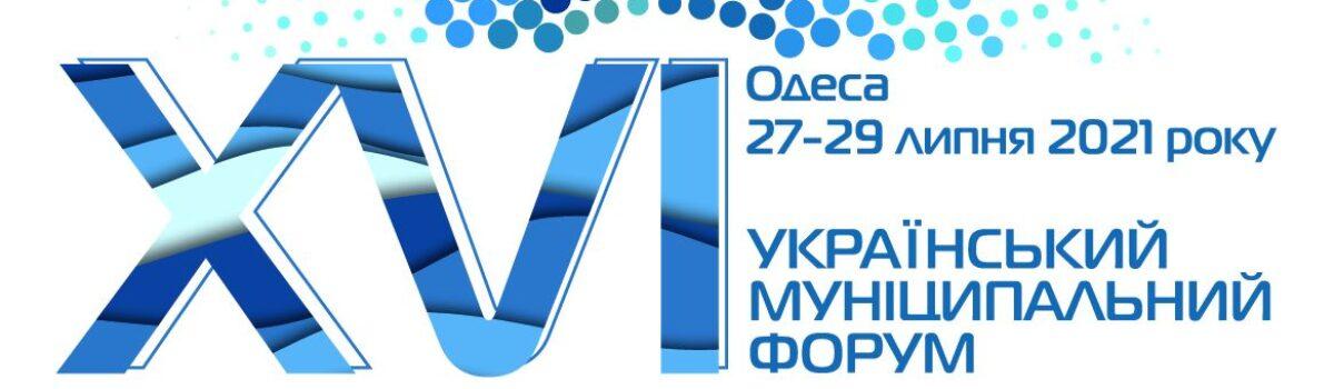 АМУ надіслала Звернення ХVІ Українського муніципального форуму керівникам держави