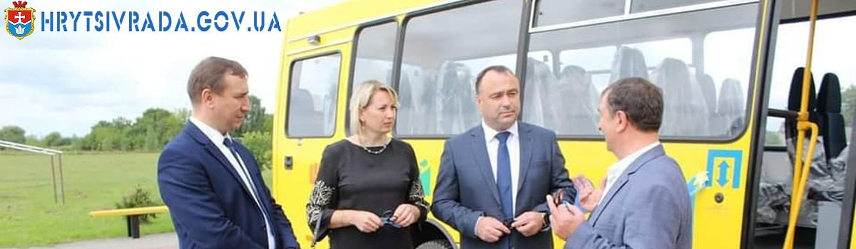 Грицівський ліцей отримав новий автобус