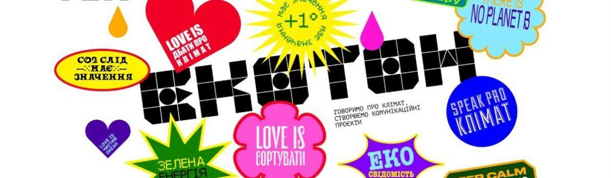 """Всеукраїнський онлайн хакатон  """"ЕКОТОН"""" для підлітків"""