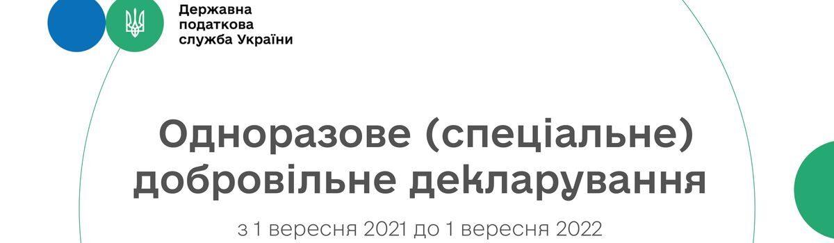 Шепетівська ДПІ інформує: з 1 вересня 2021 року  розпочалось одноразове (спеціальне) добровільне декларування