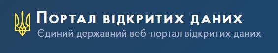 Єдиний державний веб-портал відкритих даних