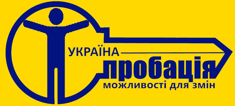 Шепетівський міськрайонний відділ  філії Державної установи «Центр пробації» у Хмельницькій області